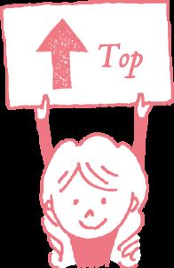 佐藤美樹(さとうみき)| 世田谷区議会議員 ~ 会計士の目線とママの心で ~ トップへ戻る